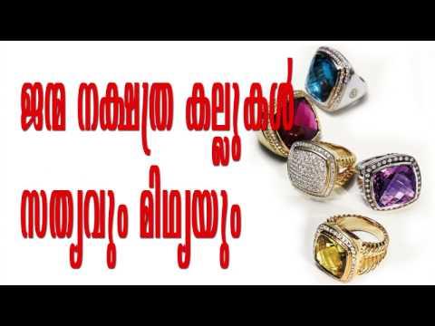 Wearing birth stones are useful or not    Dr Suntharam K Jyothisha vicharam Avishkara Digital