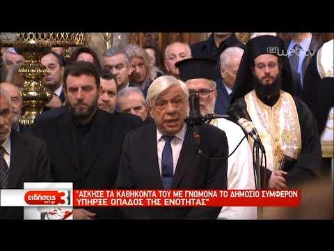Κηδεύτηκε ο Δημήτρης Σιούφας | 14/1/2019 | ΕΡΤ