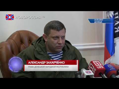 Новости на \Новороссия ТВ\. Итоги недели. 15 января 2017 года