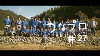 神山つなプロ #27 耕作放棄地の再生と利用[高校プロジェクト・その5]