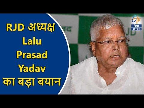 RJD अध्यक्ष Lalu Prasad Yadav का बड़ा बयान - ETV Bihar Jharkhand
