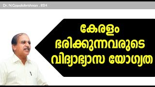 Video കേരളം  ഭരിക്കുന്നവരുടെ  വിദ്യാഭ്യാസ യോഗ്യത|Dr.N Gopalakrishnan|4166+28+05+18 MP3, 3GP, MP4, WEBM, AVI, FLV Desember 2018