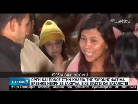 Μεξικό: Οργή και πόνος στην κηδεία της 7χρονης Φατίμα   20/02/2020   ΕΡΤ