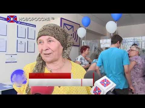 Почта Донбасса открыла Единый Центр Связи в Ясиноватой