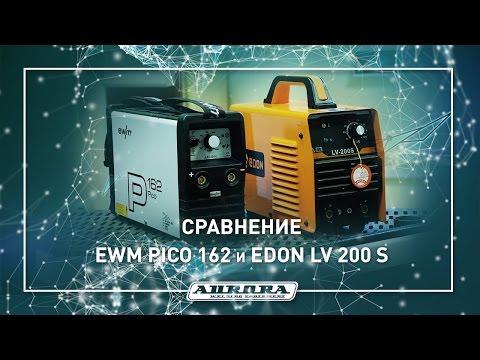 """""""Эталонный"""" сварочный обман на примере сравнения EWM PICO 162 и EDON LV 200 S"""