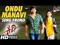 Kidi | Ondu Manavi | New HD Song Promo 2017 | Bhuvan Chandra | Pallavi | Emil | Nagaraj.T | Raghu.S