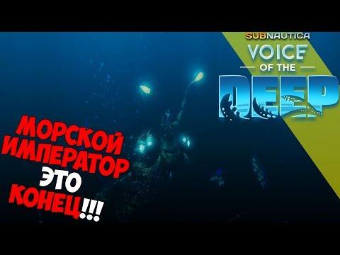 SUBNAUTICA: VOICE OF THE DEEP - ФИНАЛ... МОРСКОЙ ИМПЕРАТОР И НОВАЯ ЖИЗНЬ (видео)