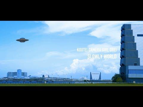 , title : '【MV】Slowly World / 校庭カメラガールドライ'