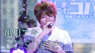 Download Lagu 【LIVE】So shine/亀川アキ(Original)with Kobasolo Mp3
