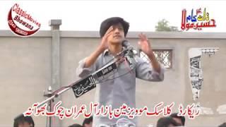 Video Zakir Ali Abbas Askri Majlis Aza 18 Ramzan 2017 Rajoa Dara Sardar Fazal Abbas MP3, 3GP, MP4, WEBM, AVI, FLV September 2019