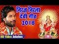 Jhijhiya स्टार नीरज निराला (2018) देवी गीत - वीडियो jukebox - नवरात्रि गीत -Bhojpuri देवी गीत हिट