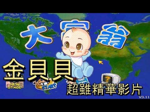 大富翁4「超衰精草影片」,金貝貝的悲劇人生!