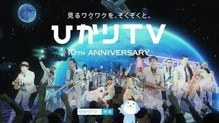 東京スカパラダイスオーケストラが演奏!/CM『ひかりTV』10周年の宣言篇 30秒版