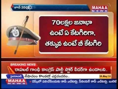 10,000 Vacancies In Telangana State Police Force