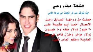 بالفيديو .. مهور نجمات العرب الخيالية .. مؤخر هيفاء وهبي لن تصدقه