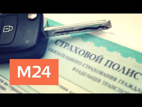 Центробанк подтвердил новый механизм расчета ОСАГО - Москва 24 - DomaVideo.Ru