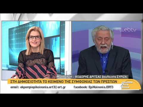 Θ.Δρίτσας:Δεν επιθυμούμε την διάλυση κανενός κόμματος | 21/01/2019 | ΕΡΤ