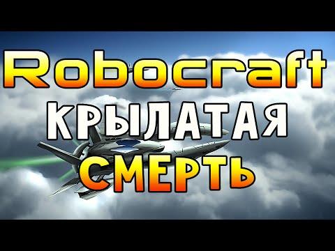 Robocraft - Крылатая смерть