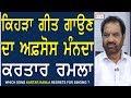 Chajj Da Vichar 578_Which Song Kartar Ramla Regrets for Singing?