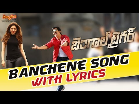 Bancheni Full Song With Lyrics II Bengal Tiger Telugu Movie II Raviteja, Thamanna,