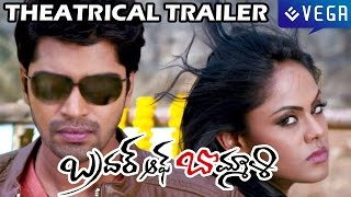 Brother Of Bommali Movie Trailer - Allari Naresh, Monal Gajjar - Latest Telugu Movie Tralier 2014