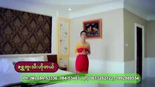 Tachileik Myanmar  city photos gallery : Shwe Bu Thee Hotel ( Tachileik , Myanmar )
