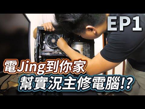Jing到你家幫忙修電腦