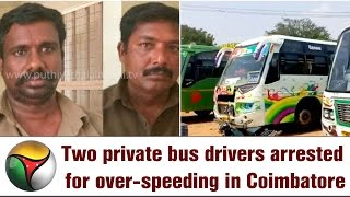 Video 2 Private Bus Race at Highway in Coimbatore: Drivers Arrested MP3, 3GP, MP4, WEBM, AVI, FLV Juni 2018
