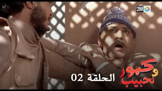 برامج رمضان : كبور ولحبيب - الحلقة Kabour et Lahbib : Episode 2 - YouTube