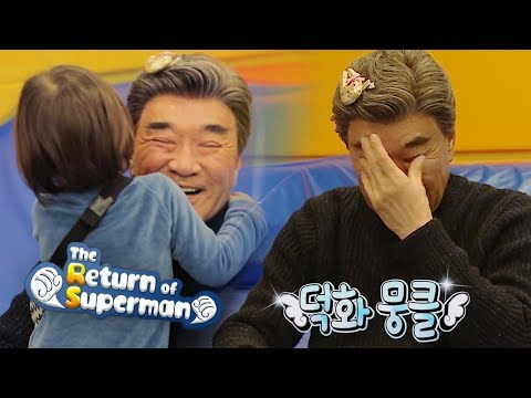 "William ""Grandpa's hair went like this.. Give me this rabbit"" [The Return of Superman Ep 265] - Thời lượng: 2 phút, 36 giây."