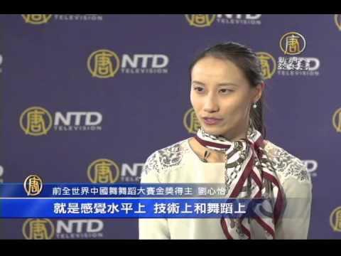 全世界中國舞蹈大賽 選手各顯高超舞功