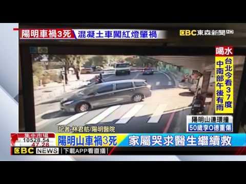 陽明山水泥車撞22車 3人不幸死亡 (可怕影片)