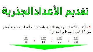 الرياضيات الثالثة إعدادي - الأعداد الجذرية تمرين 16