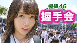 【欅坂46】人生で初めてアイドルの全国握手会に行ってきた!