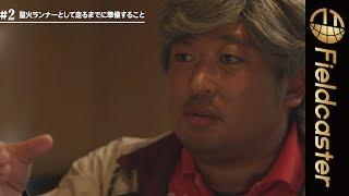 【火田聖一】ロバート秋山が憑依する次なる新キャラクター
