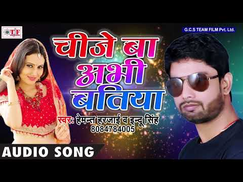 Video #Hemant Harjai 2018 || चीज बा अभी बतिया || Golmaal Ba || Indu Singh || Hit Bhojpuri Song 2017 download in MP3, 3GP, MP4, WEBM, AVI, FLV January 2017