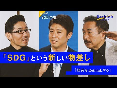 【経済をRethinkせよ】安田洋祐と波頭亮が、日本の未来を見つめ直す。