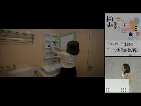 20210116高雄市立圖書館岡山講堂—朱俞君「一步到位的整理法」—影音紀錄