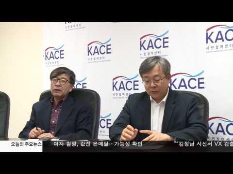 이민자 보호 법률 대책위 구성2.24.17 KBS America News
