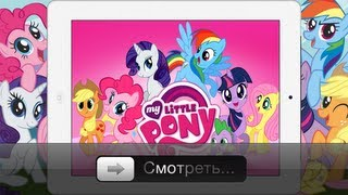 My Little Pony для iOS - Обзор