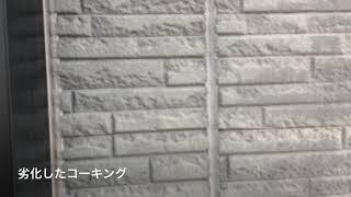 関市 シーリング充填/Y様邸/石井