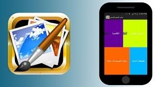 محرر الصور العربي YouTube video