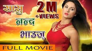 "Video New Nepali Movie - ""Sasu Nanda Bhauju"" Full Movie 