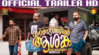 Varnyathil Aashanka Official Trailer HD Kunchacko Boban