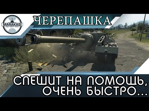 ЧЕРЕПАШКА СПЕШИТ НА ПОМОЩЬ, ОЧЕНЬ БЫСТРО... World of Tanks