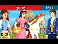 गुझ गर्ल | Goose Girl in Hindi | Hindi Fairy Tales