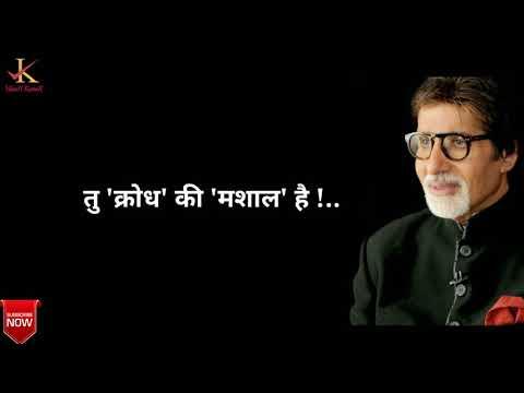 Tu Khud ki Khoj me Nikal..., Tu Kisliye Hatash hai... Motivational Poem by Amitabh Bachchan