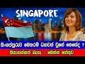 සිංගප්පූරුව මෙතරම් ධනවත් වුනේ කොහොමද ? - How Singapore Became So Rich ?