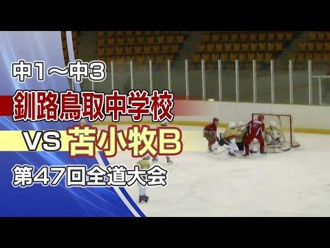 2016.12.24 中学全道 準決勝 ダイジェスト 釧路鳥取中学校vs苫小牧B