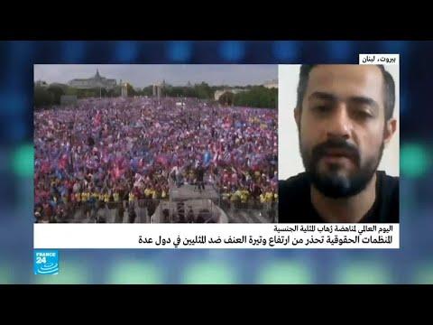 العرب اليوم - شاهد: إلغاء مسيرات للمثليين في لبنان بعد هذه الضغوط